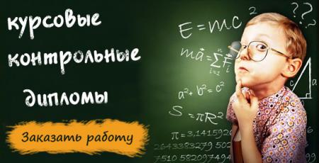 Заказать контрольную курсовую или дипломную работу Курсы в  Заказать контрольную курсовую или дипломную работу